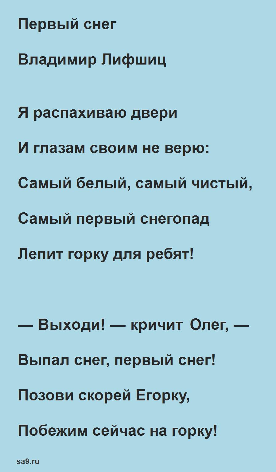 Стихи про зиму для детей 5-6 лет