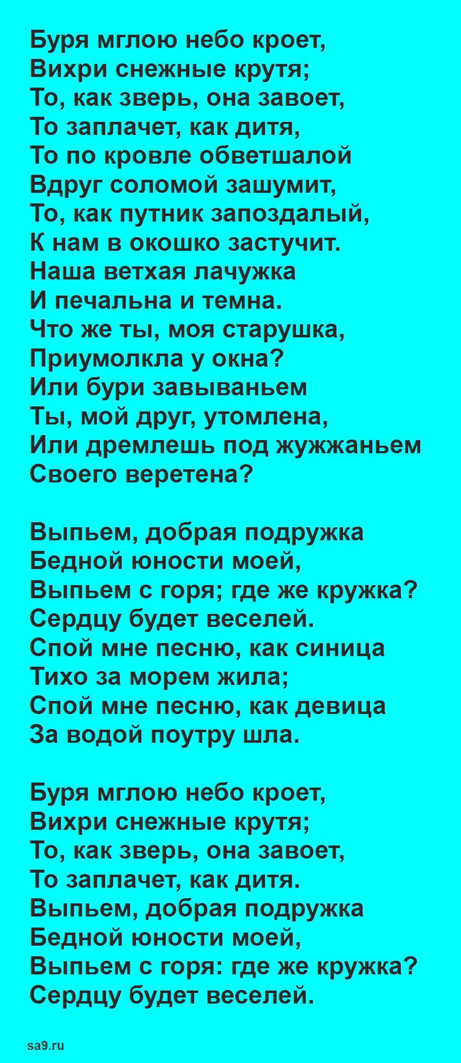 Пушкин стихи про зиму - Зимний вечер для детей, которые легко учатся
