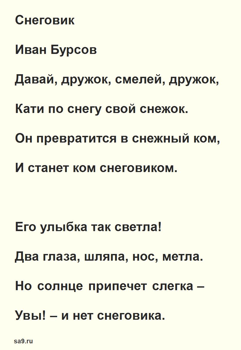Стихи про зиму для детей 7 лет