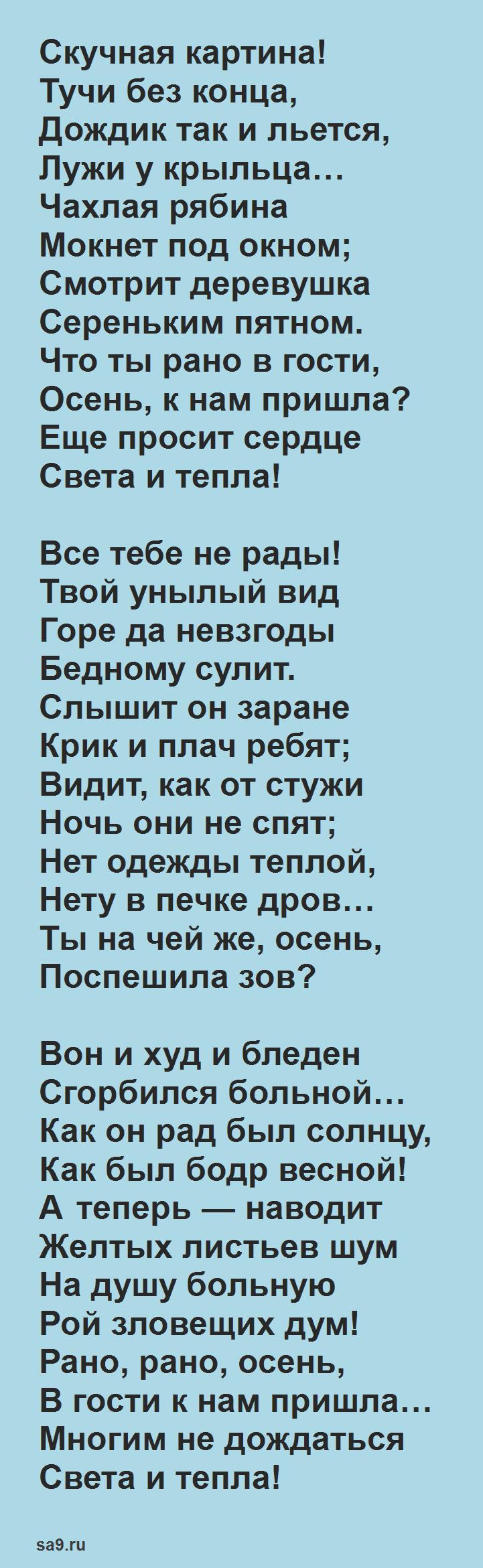 Алексей Плещеев стихи - Скучная картина