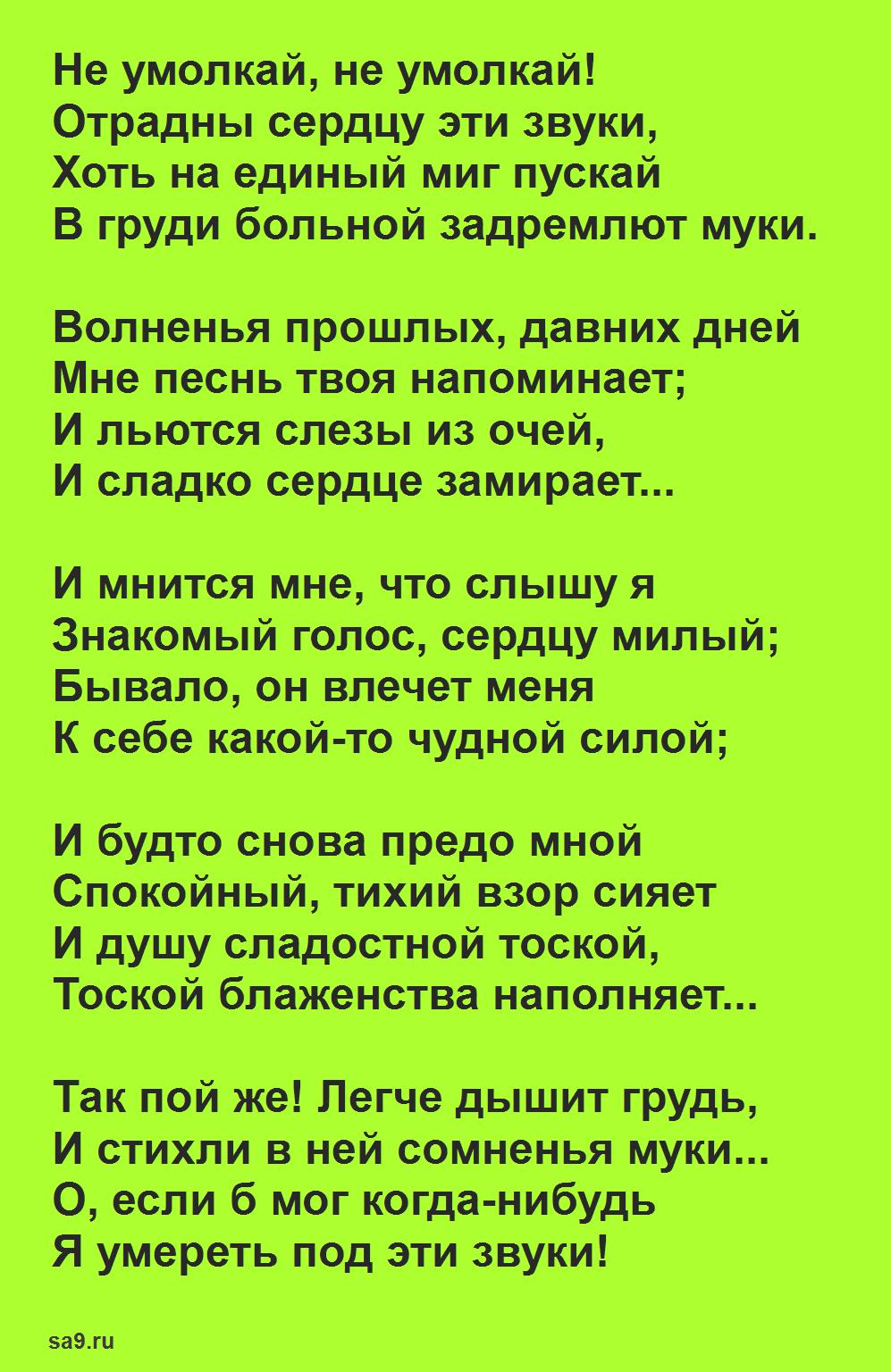 Стихи Плещеева 4 класс - Звуки