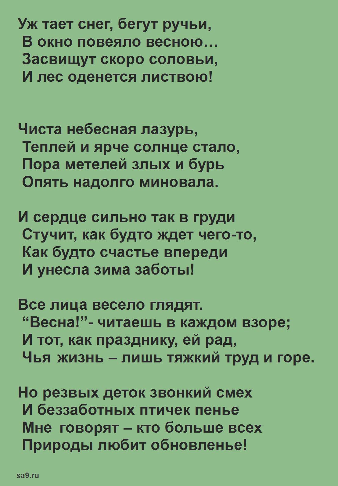 Читать стихи Плещеева - Весна, для детей