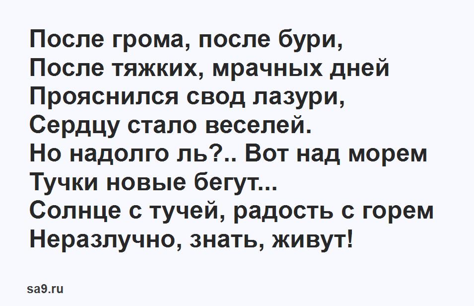 Короткие стихи Плещеева, 1 класс - После грома, после бури, которые легко учатся