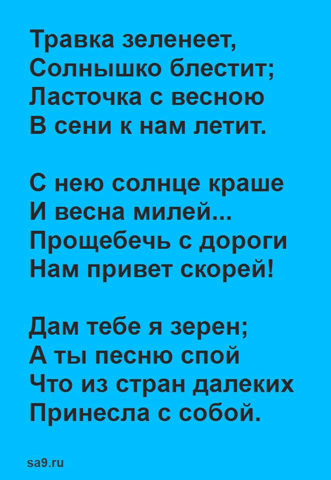 Читать стихи Плещеева - Ласточка, для детей 3 класса, которые легко учатся