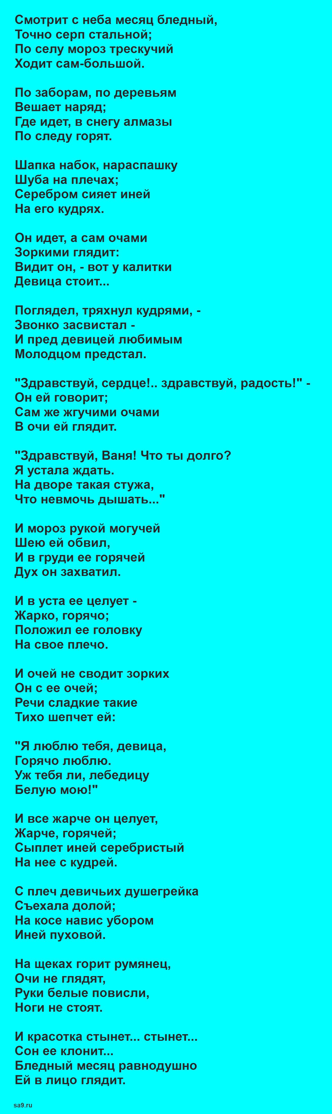 Читать красивые стихи Сурикова - Мороз