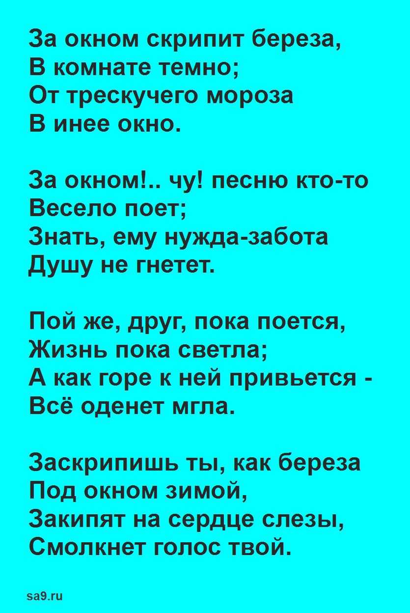 Красивые, короткие стихи Сурикова для детей - За окном скрепит береза