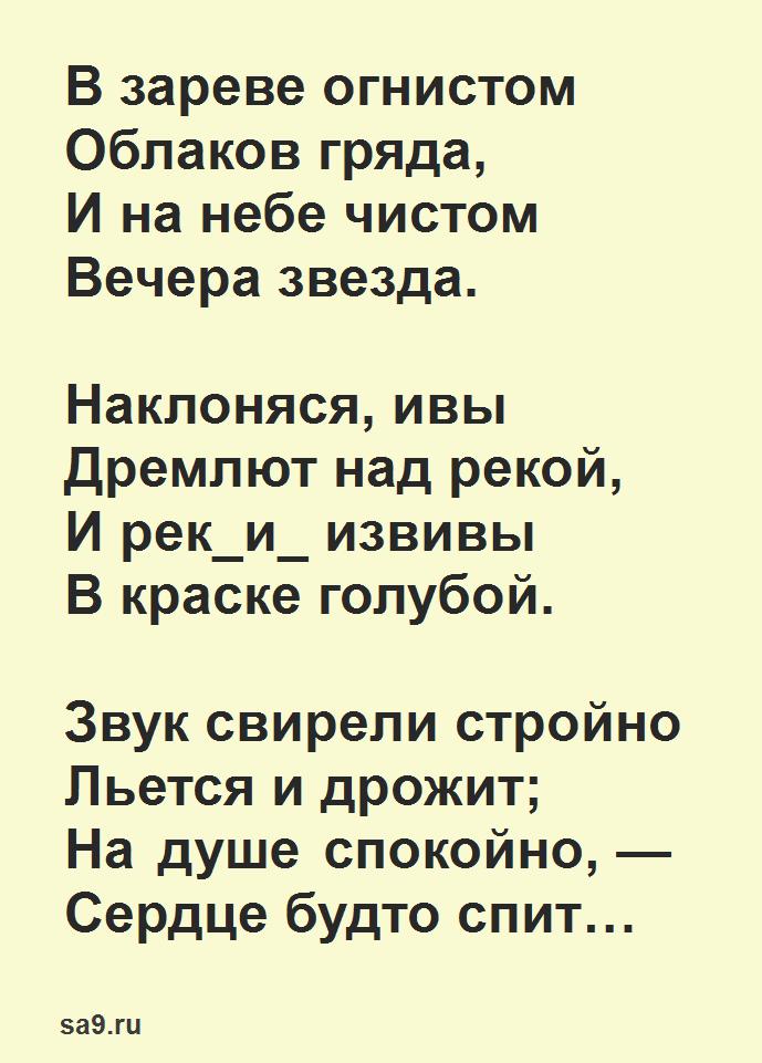 Читать стихи Василия Сурикова - В зареве огнистом