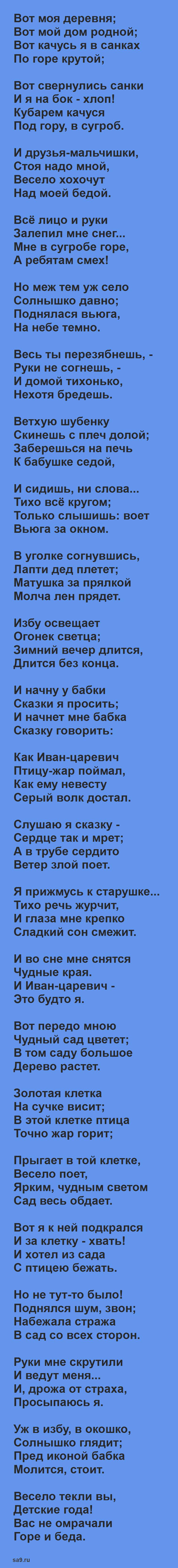 Стихи Сурикова - Детство
