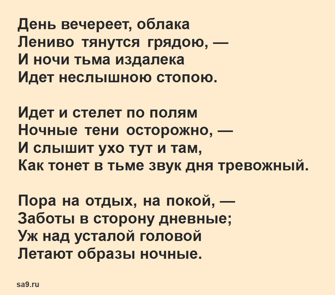 Суриков стихи для детей - День вечереет, облака