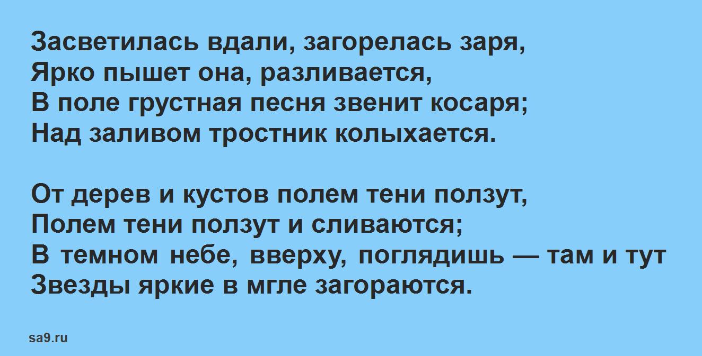 Стихи Сурикова 3 класс - Засветилась вдали, загорелась заря