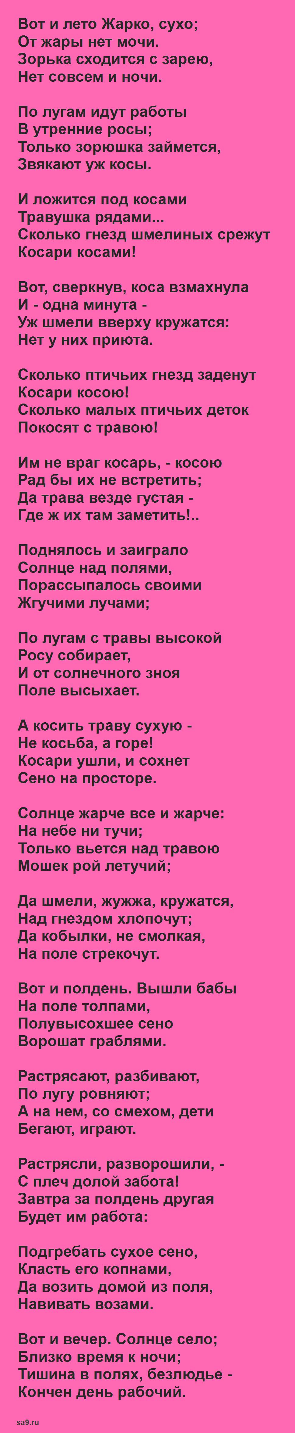 Суриков стихи - Лето