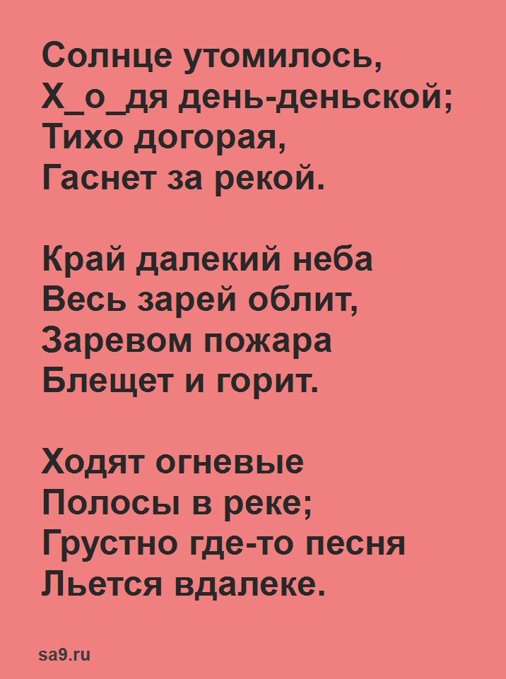 Стихи Сурикова о природе - Солнце утомилось