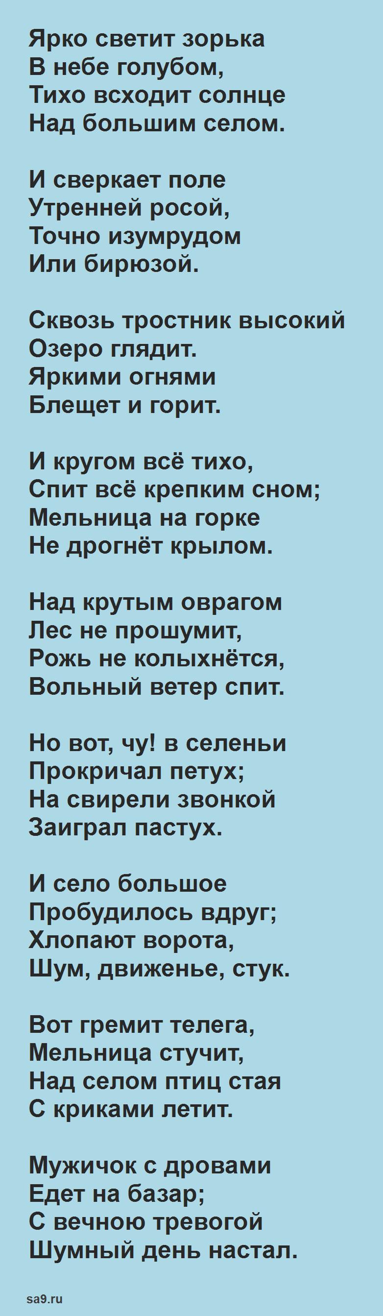 Детские стихи Сурикова - Утро