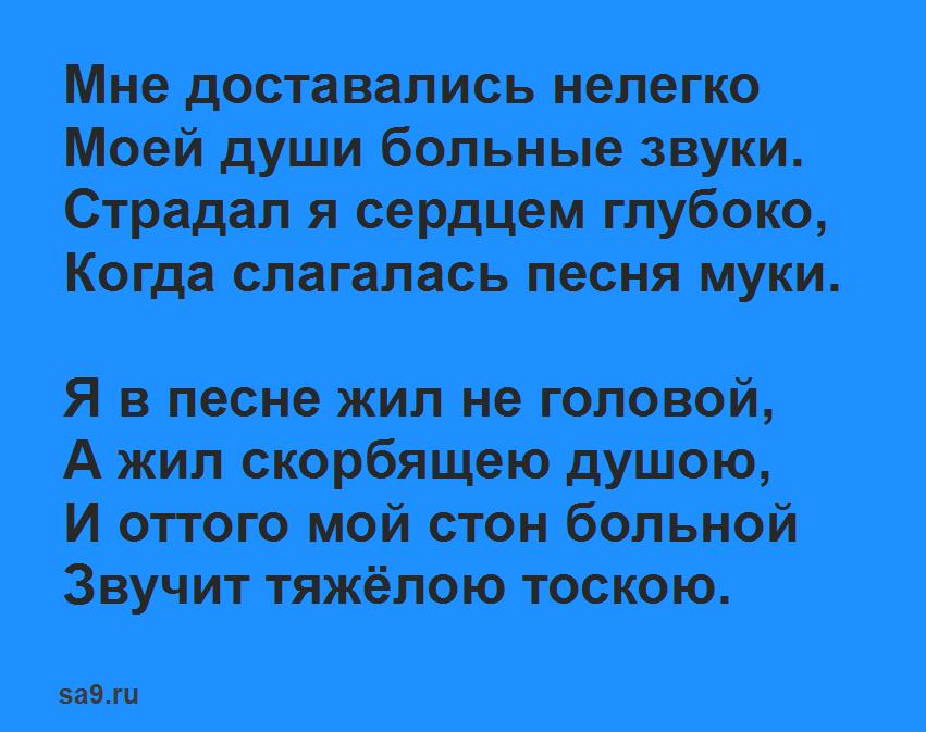 Красивые, короткие стихи Сурикова - Мне доставалось нелегко