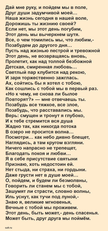 Стихи Тургенева о любви - Дай мне руку