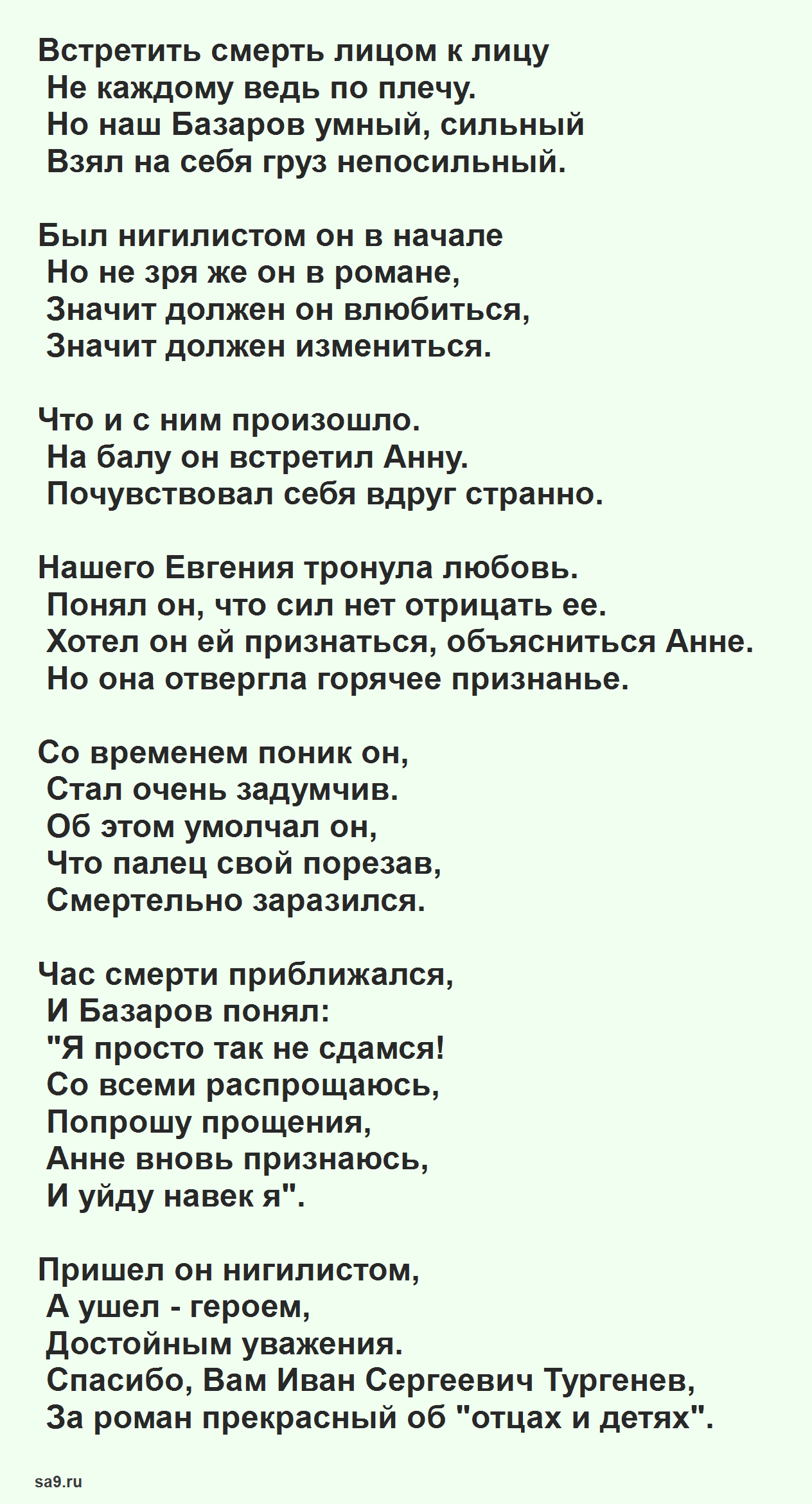 Стих к роману 'Отцы и дети' Тургенев