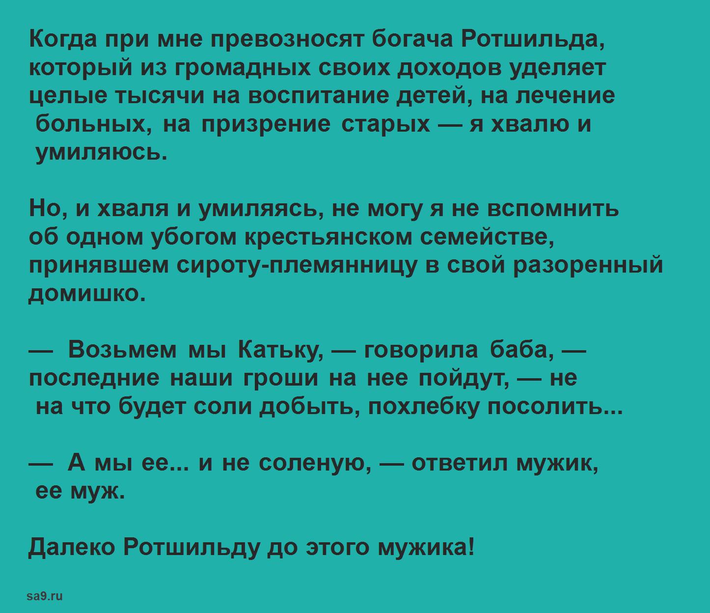 Стихи Тургенева в прозе - Два богача