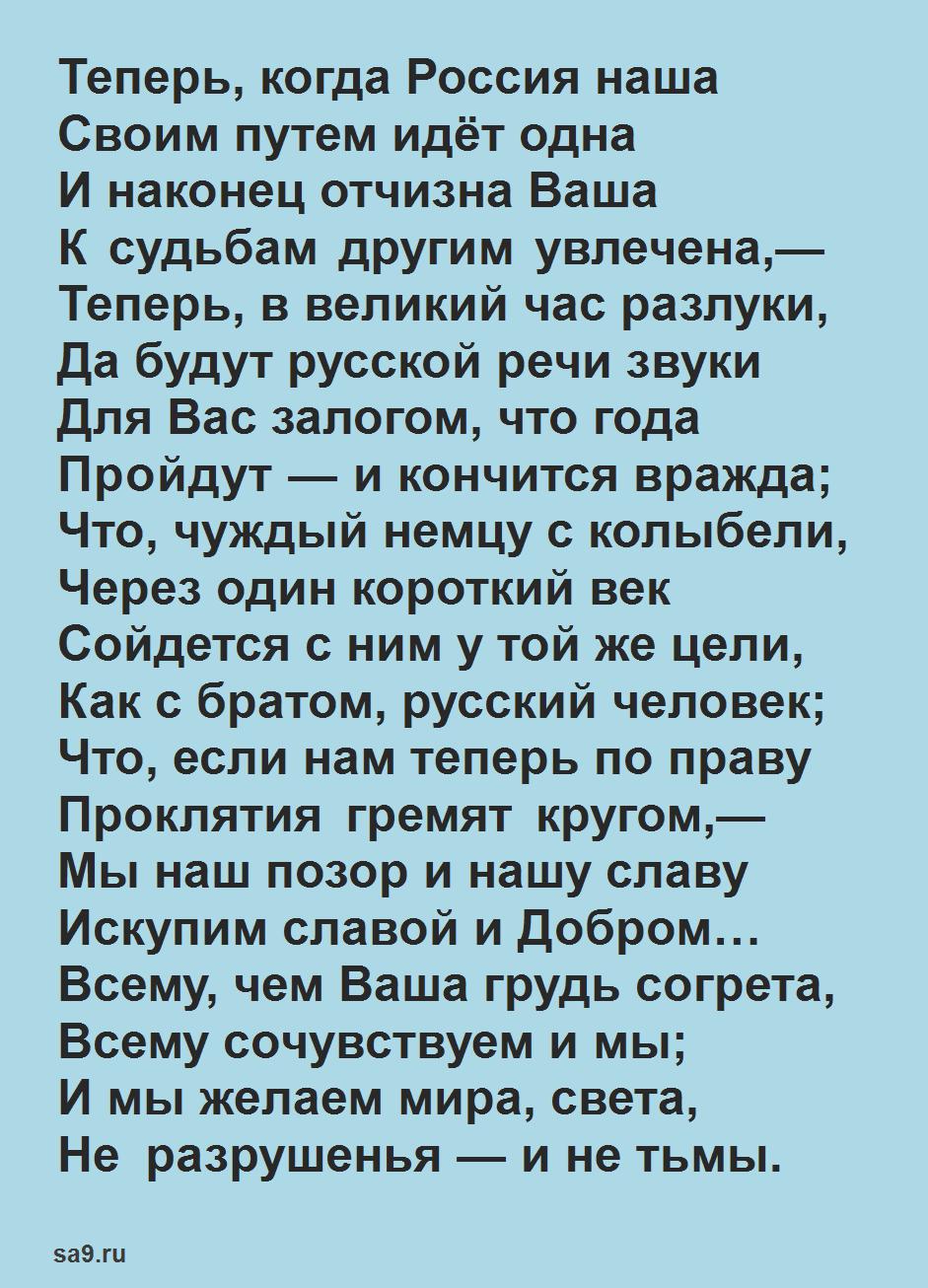 Читать, скачать бесплатно лучшие стихи Тургенева о России