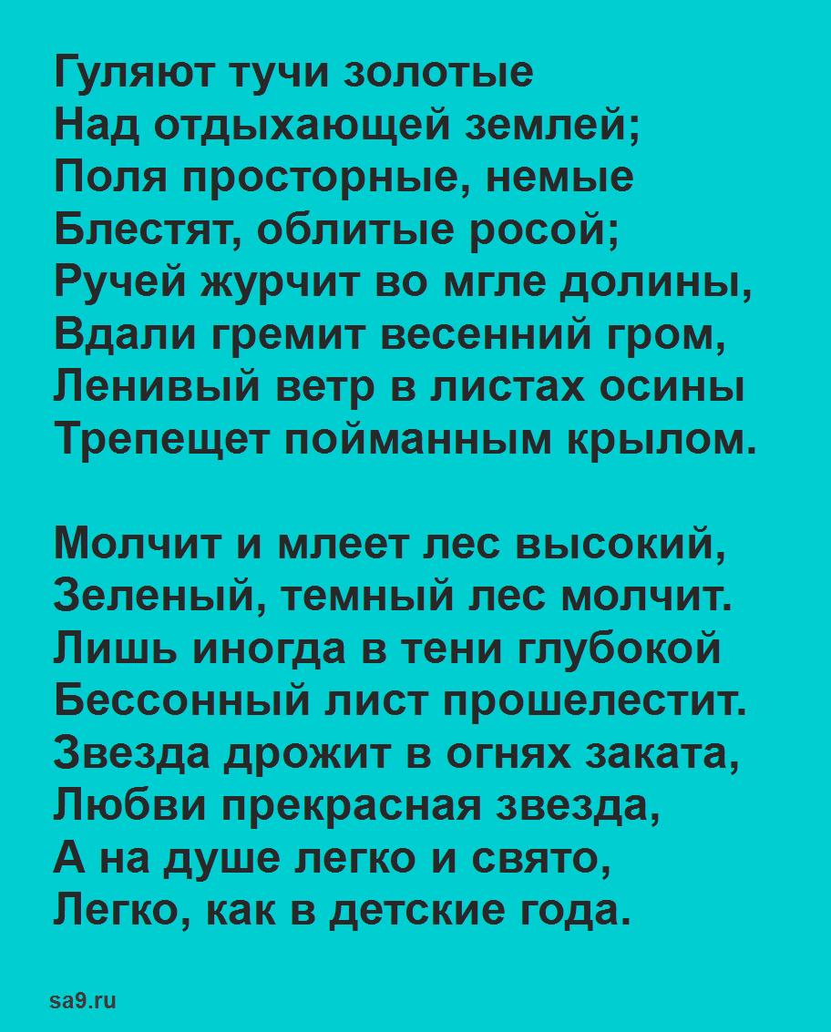 Читать, скачать бесплатно легкие стихи Тургенева - Весенний вечер