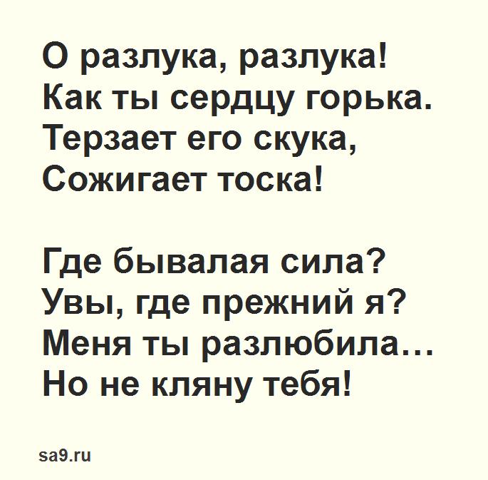 Тургенев легкие стихи - Разлука, которые легко учатся