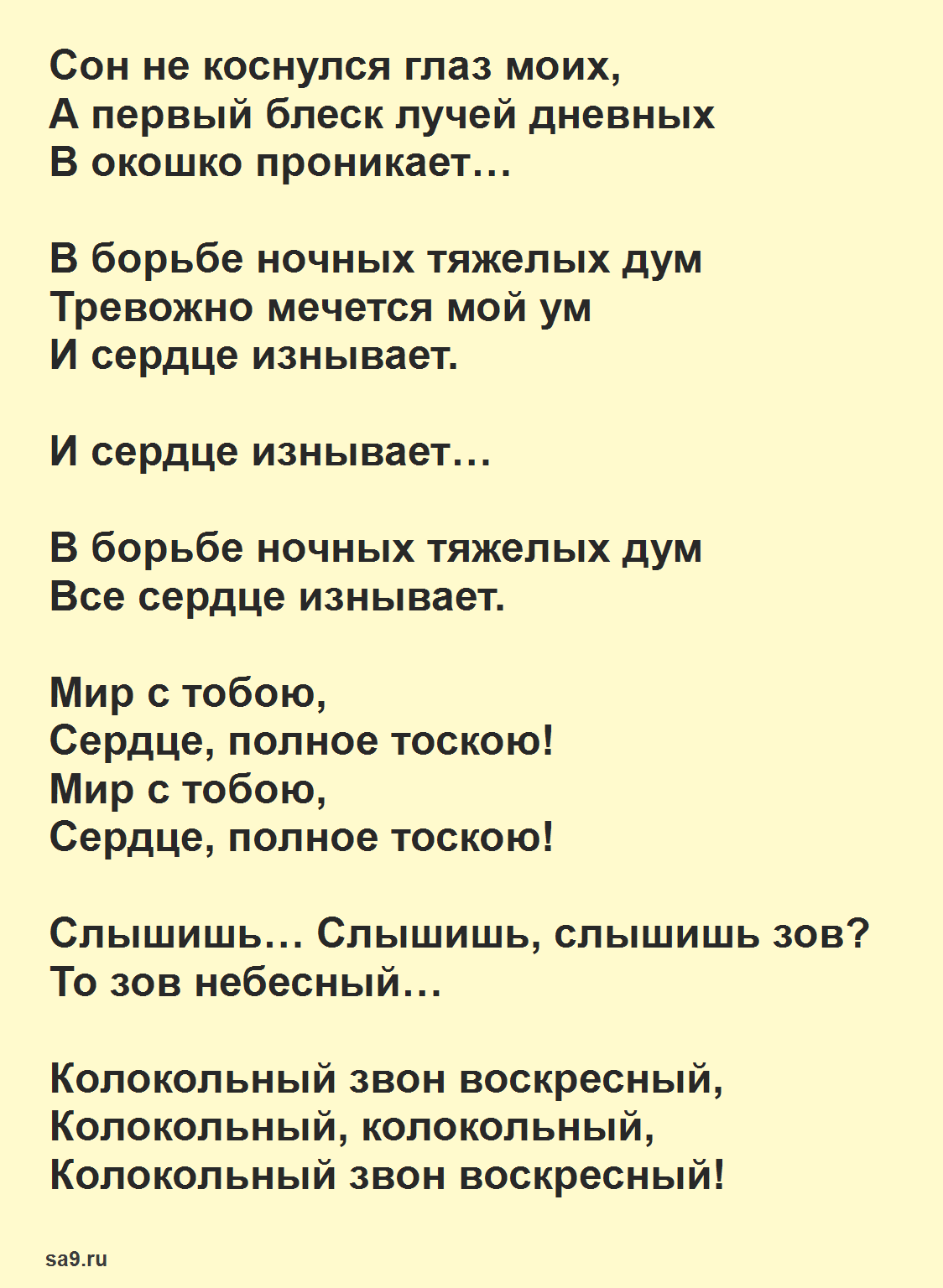 Романсы на стихи Тургенева - На заре