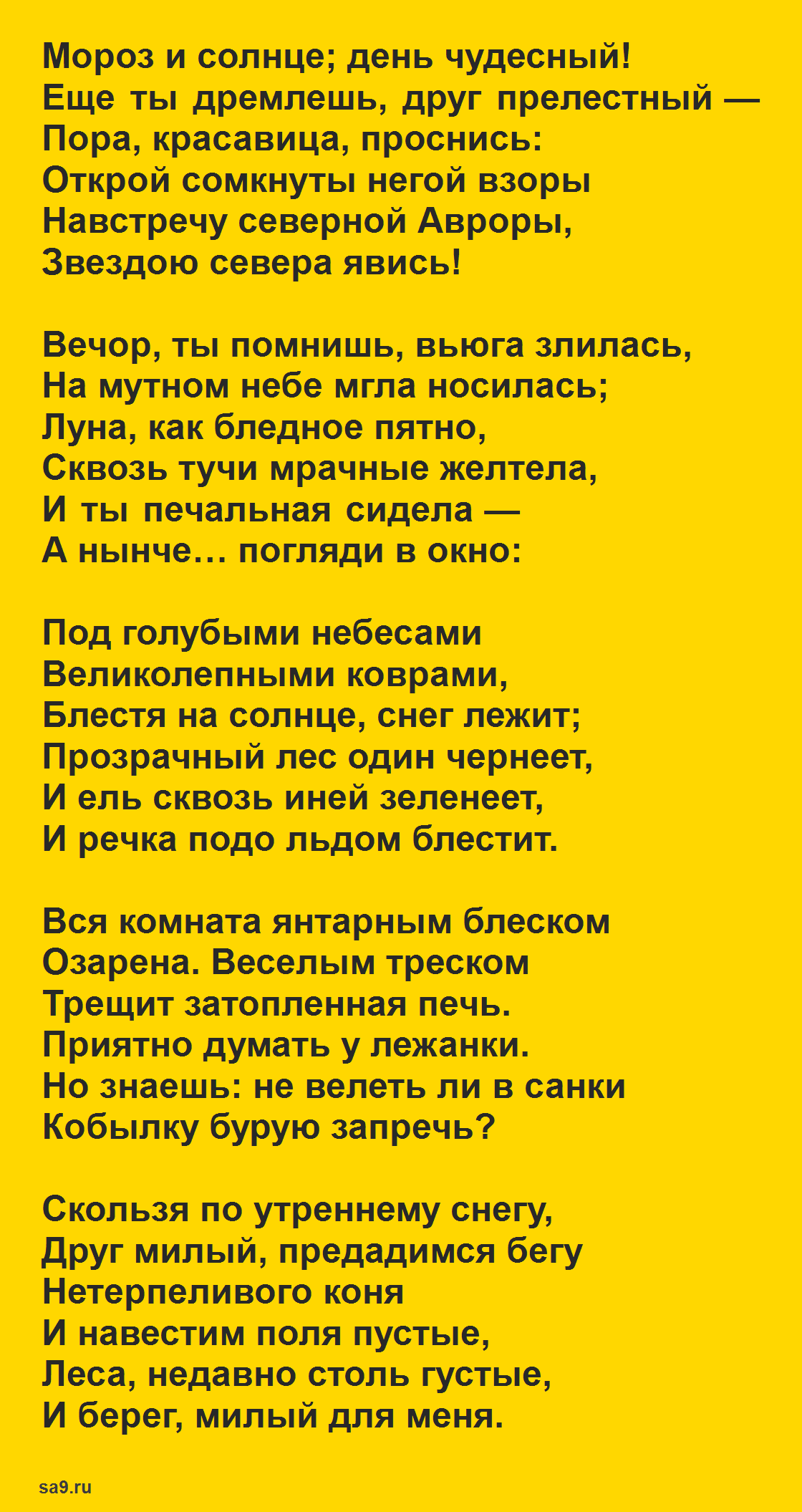 Читать стихи о природе - Зимнее утро, Пушкин
