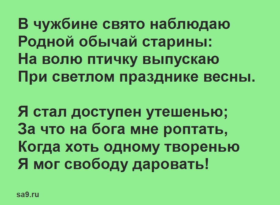 Короткие, легкие стихи о природе - Птичка, Пушкин