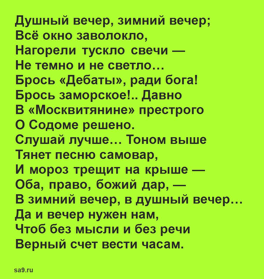 Красивые стихи о красоте природы - Зимний вечер, Пушкин