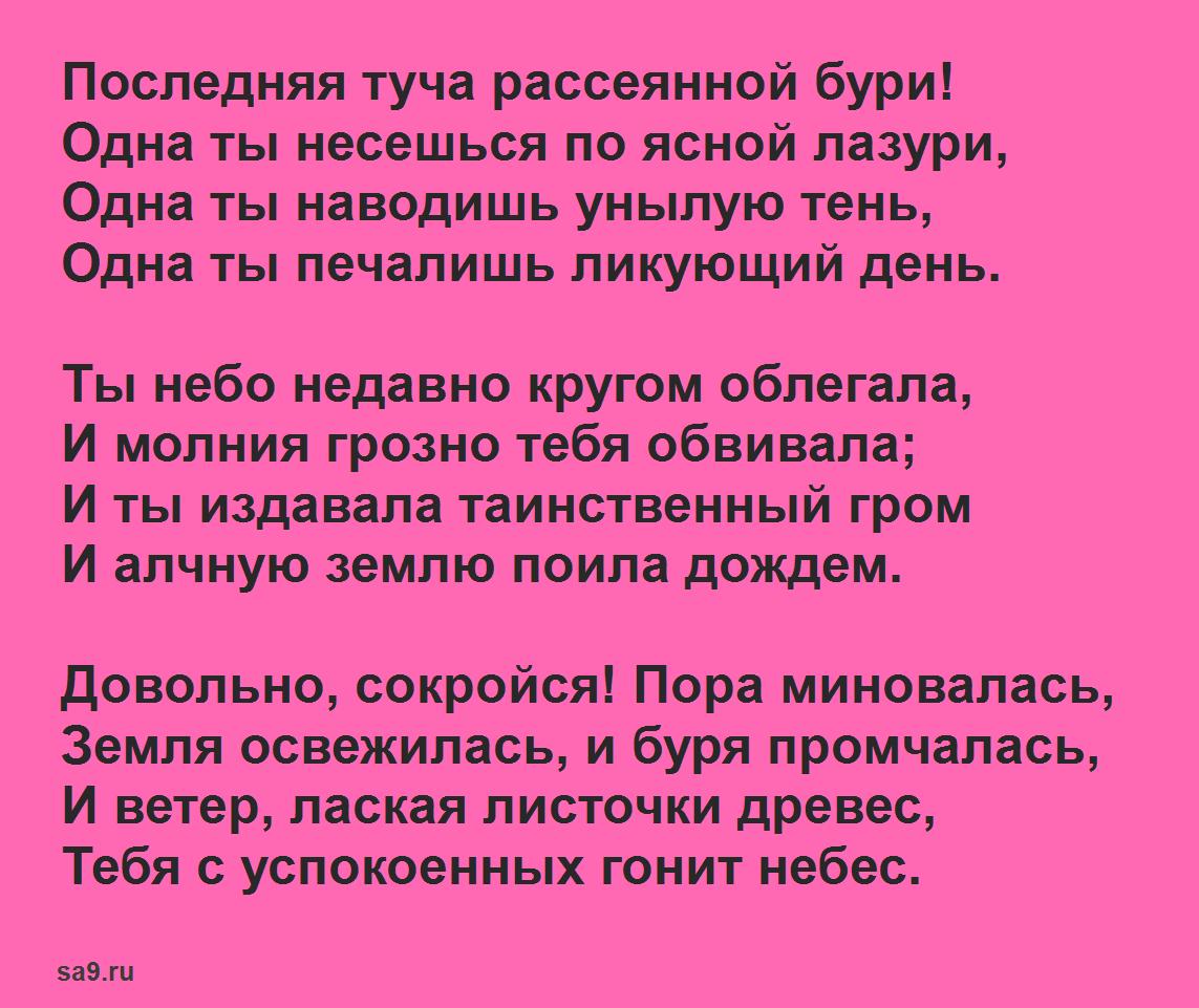 Стихи про природу - Туча, Пушкин