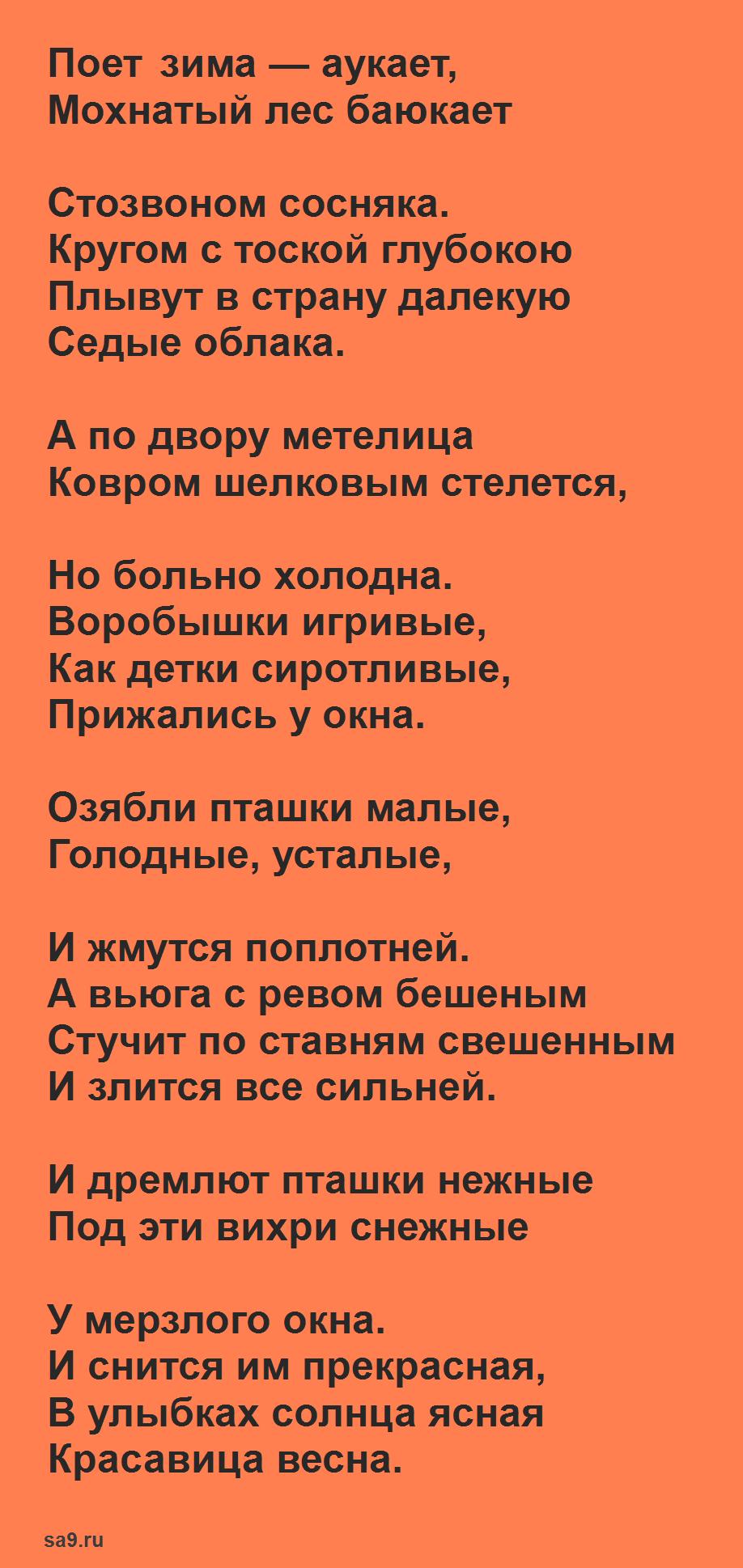 Читать стихи Есенина о природе - Поет зима - аукает
