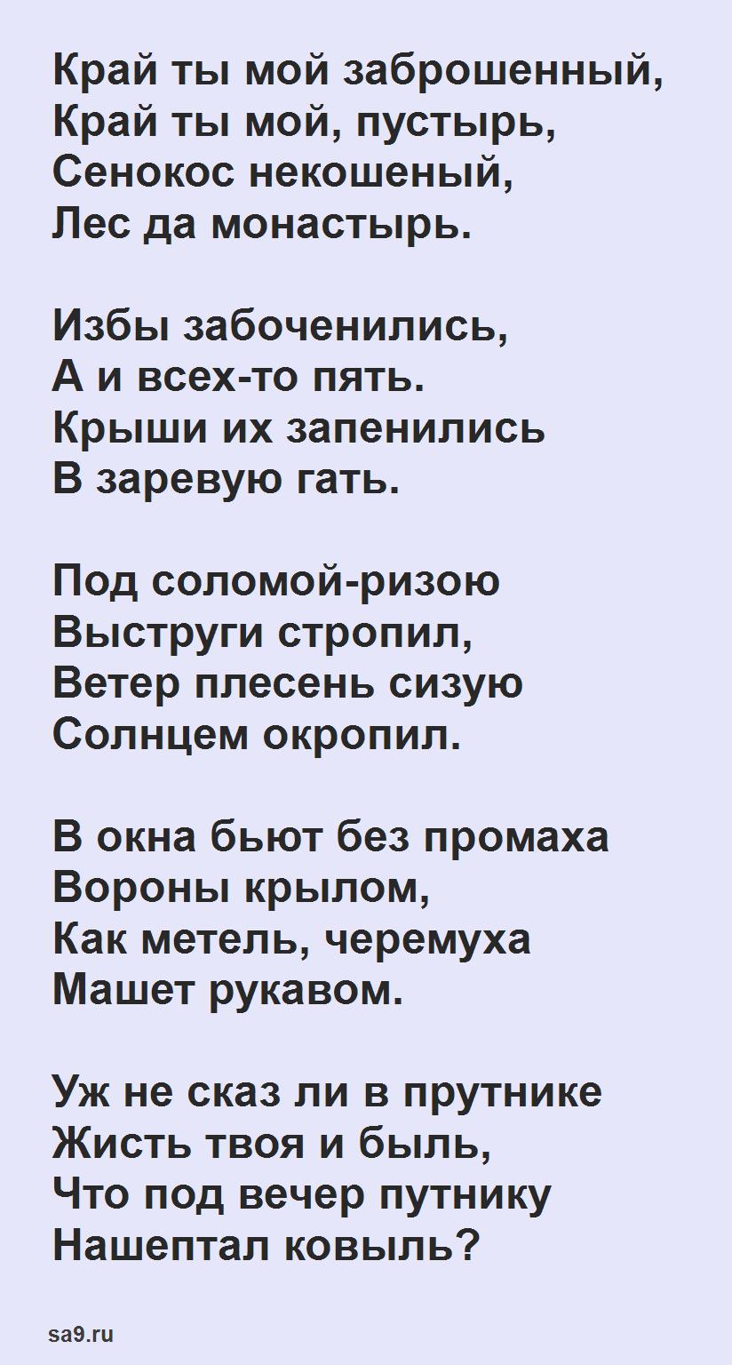 Читать красивые стихи о русской природе - Край ты мой заброшенный, Есенин