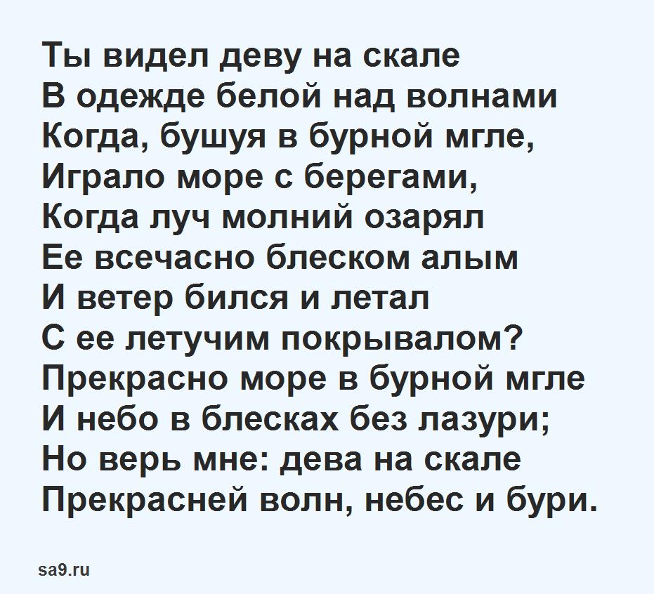 Короткие стихи о природе - Буря, Пушкин