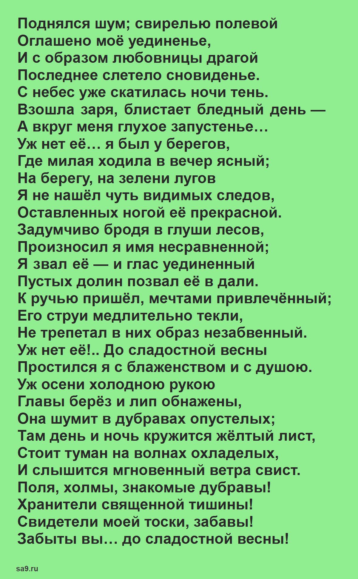 Красивые стихи о природе - Осеннее утро, Пушкин