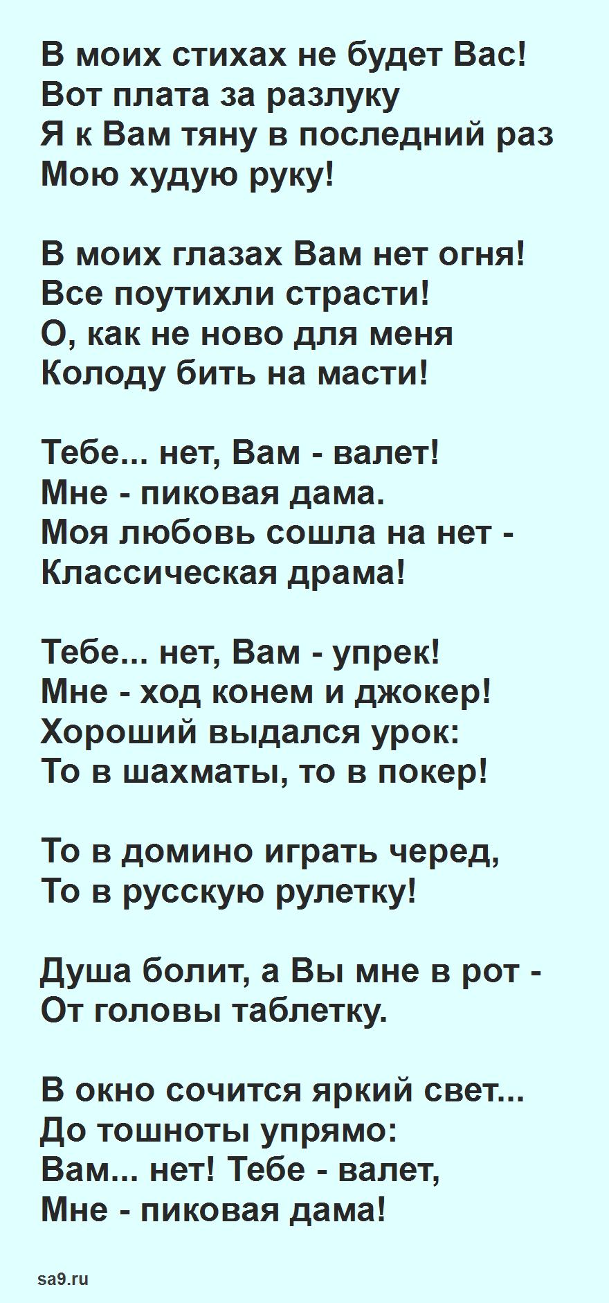 Астахова стихи - В моих стенах не будет Вас