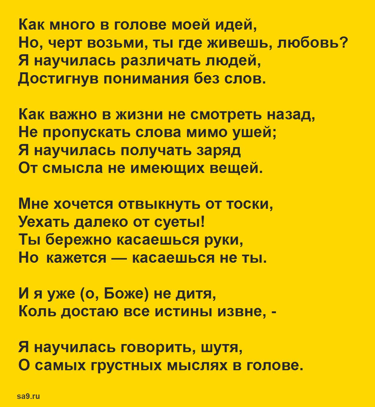 Читать стихи Астаховой - Как много в голове моей идей