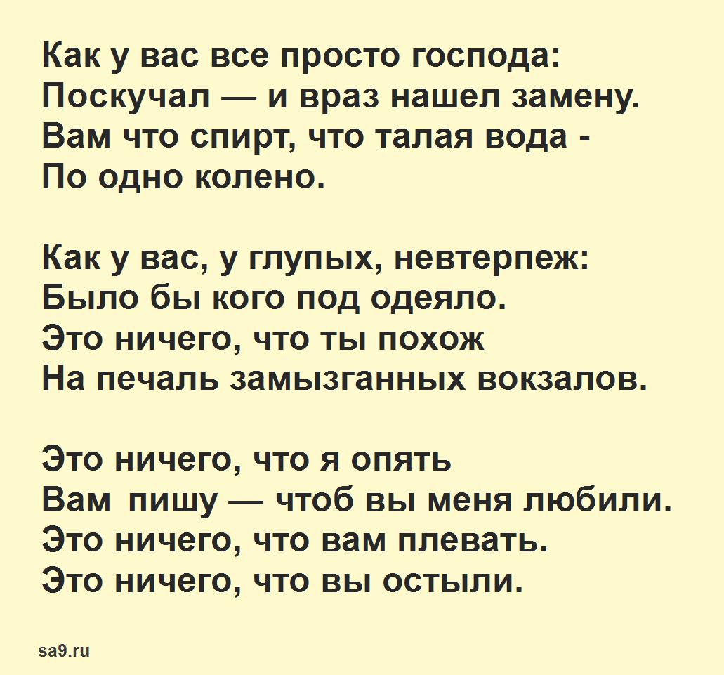 Лучшие, короткие стихи Астаховой - Как у вас все просто господа