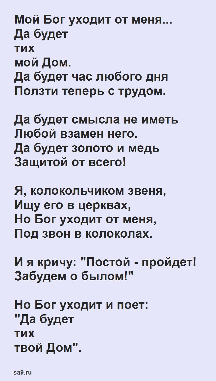 Красивые стихи Астаховой - Мой Бог уходит от меня