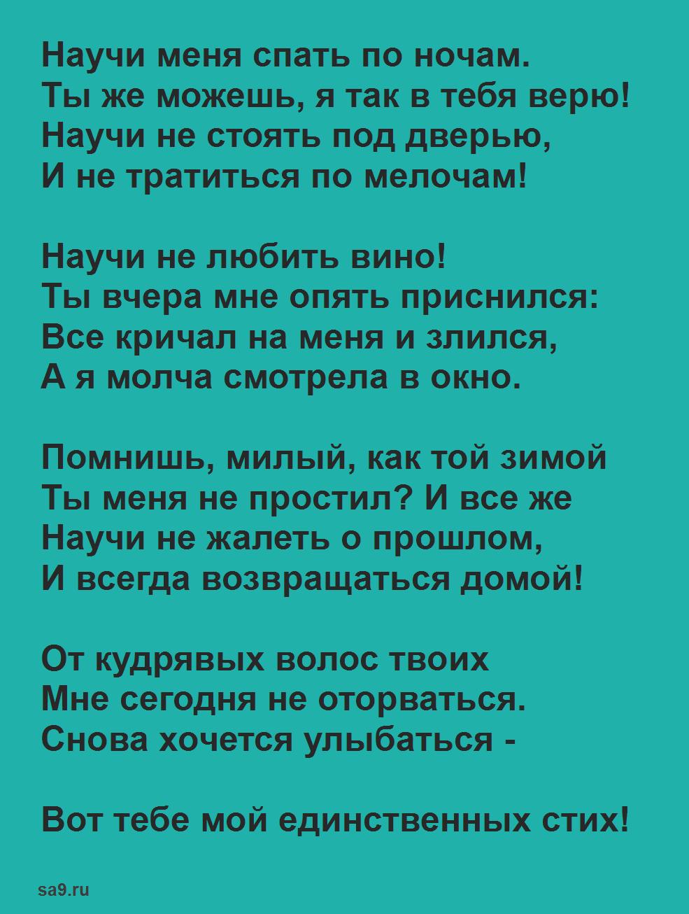 Читать стихи Астаховой - Научи меня спать по ночам