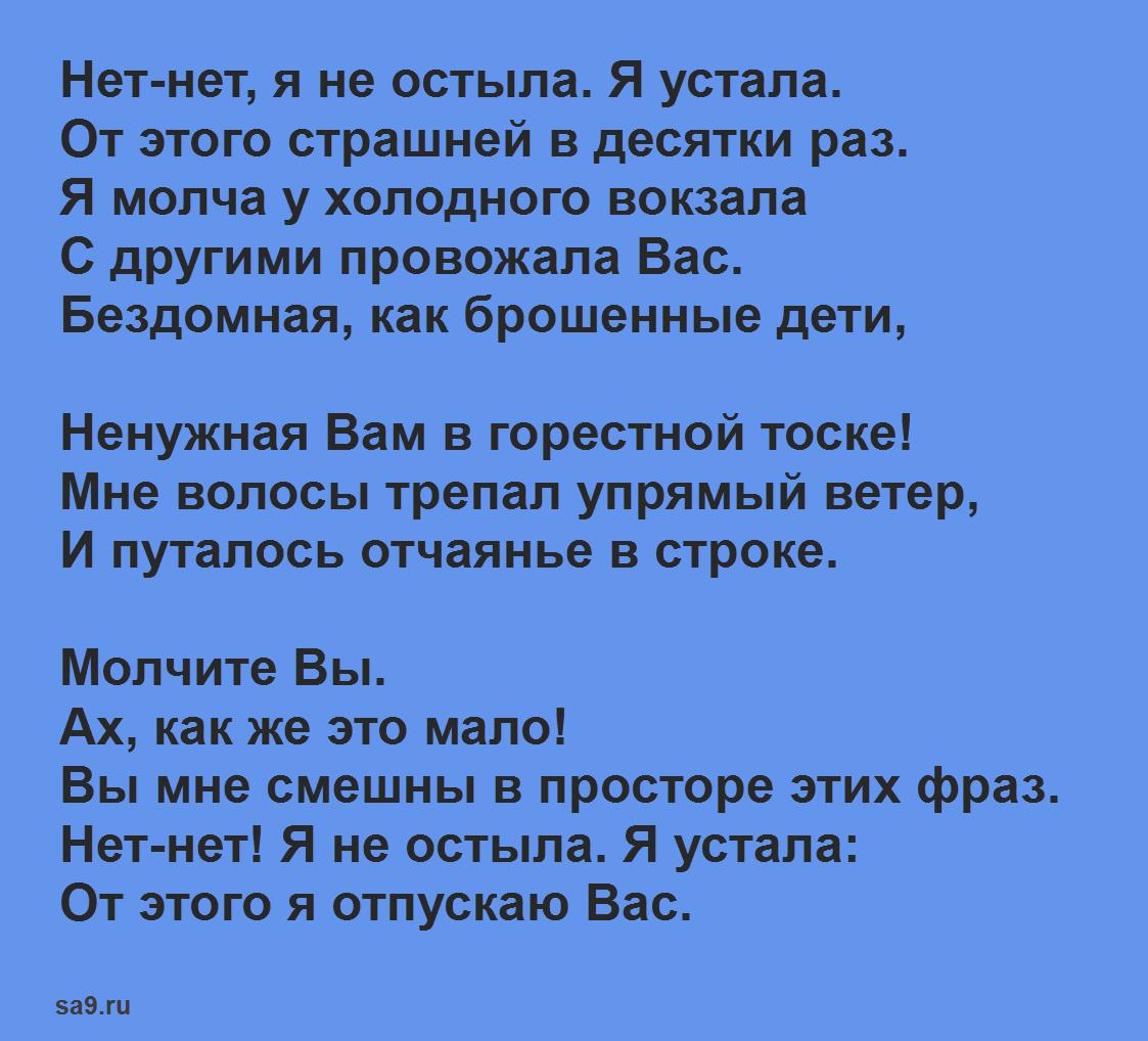 Читать стихи Ирины Астаховой - Нет-нет, я не остыла. Я устала