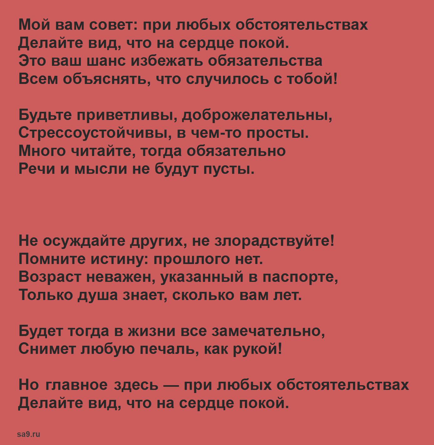 Астахова стихи - Совет