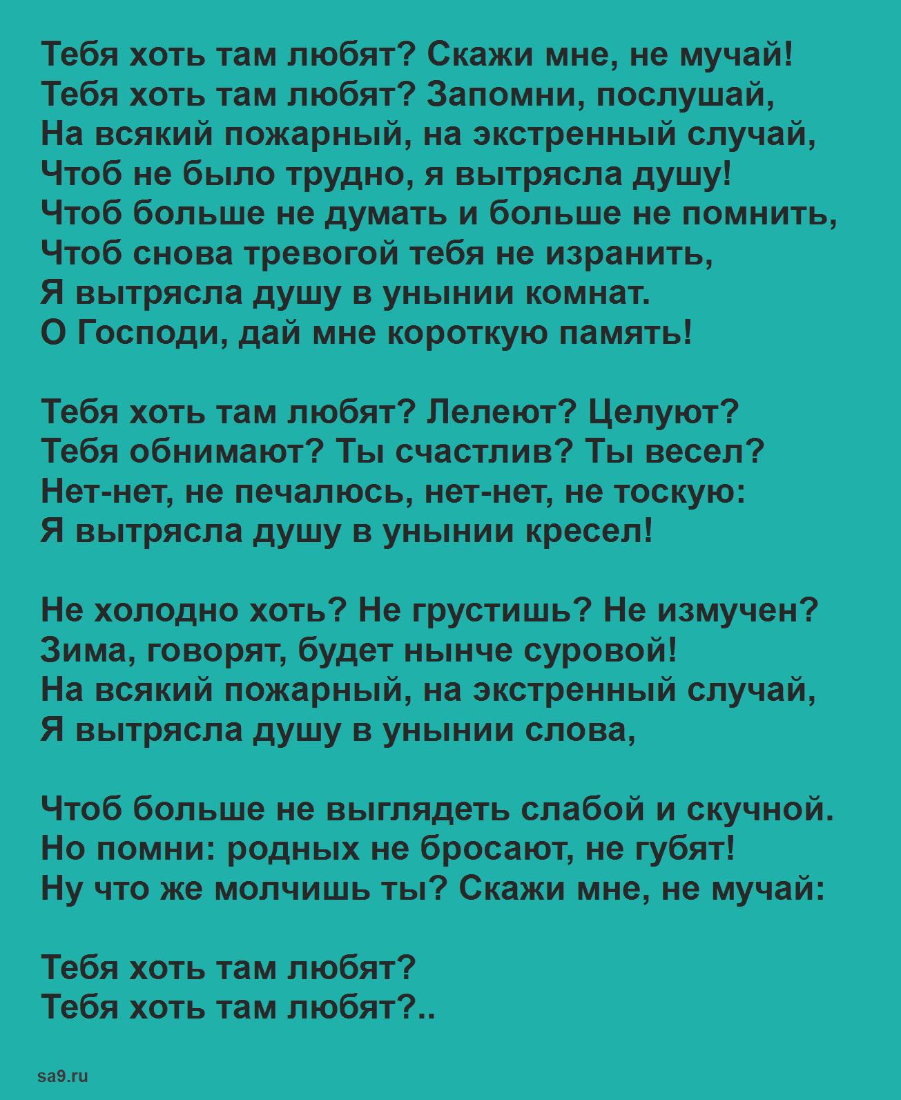 Читать стихи Астаховой - Тебя хоть там любят?