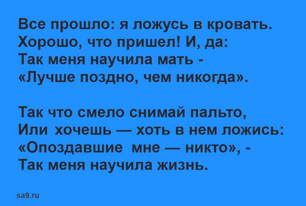 Читать стихи Астаховой - Все прошло: я ложусь в кровать