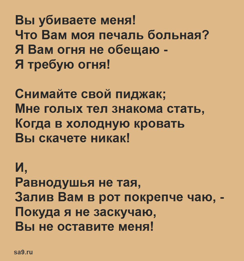 Ах Астахова стихи - Вы убиваете меня