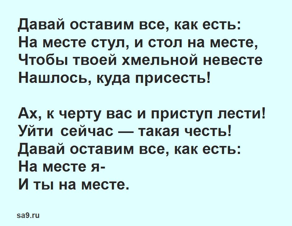 Ирина Астахова стихи - Давай оставим все, как есть