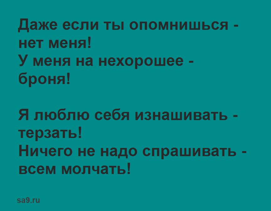 Читать стихи Ирины Астаховой - Даже если ты опомнишься