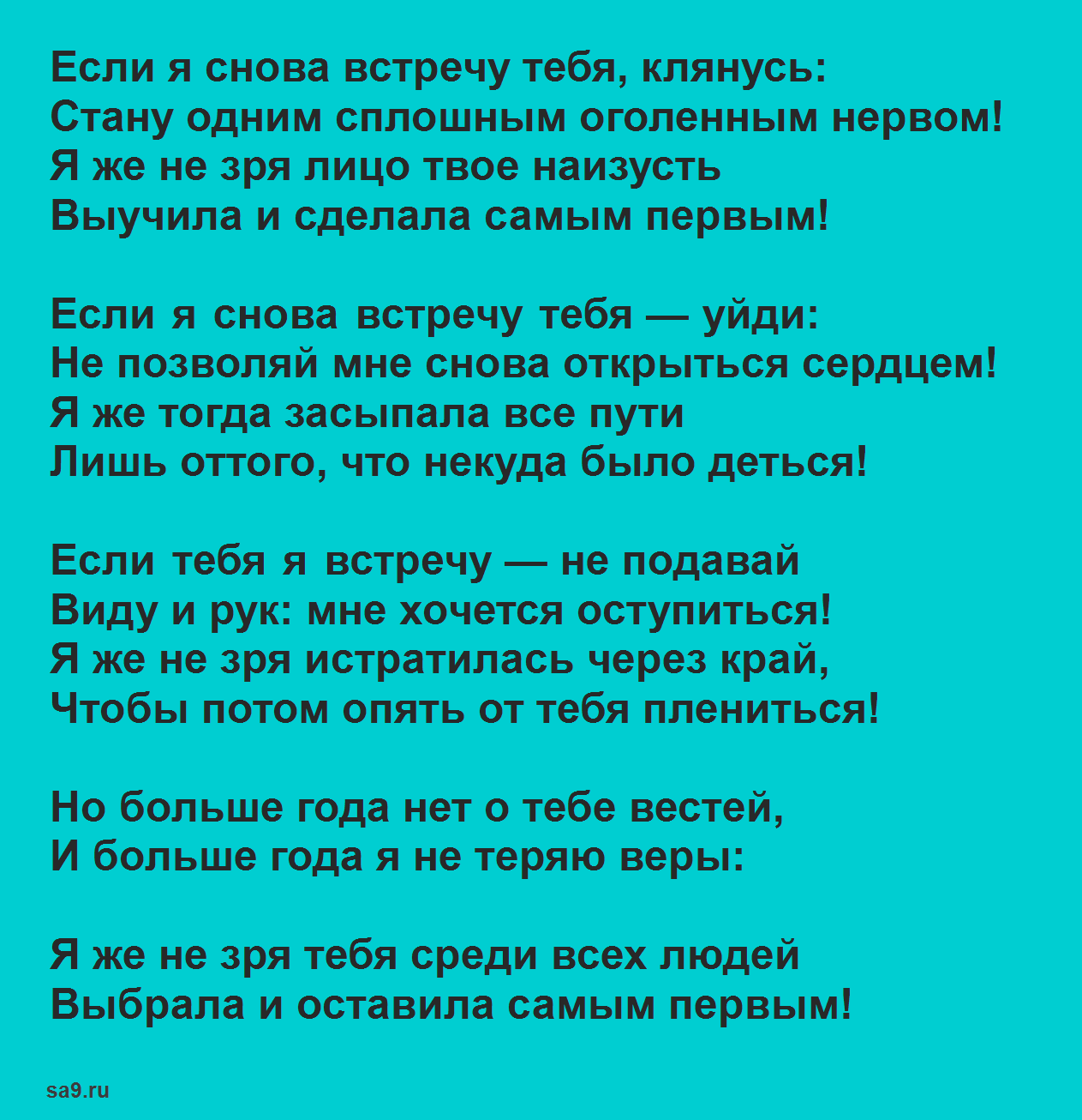 Астахова стихи о любви к мужчине - Если я снова встречу тебя, клянусь