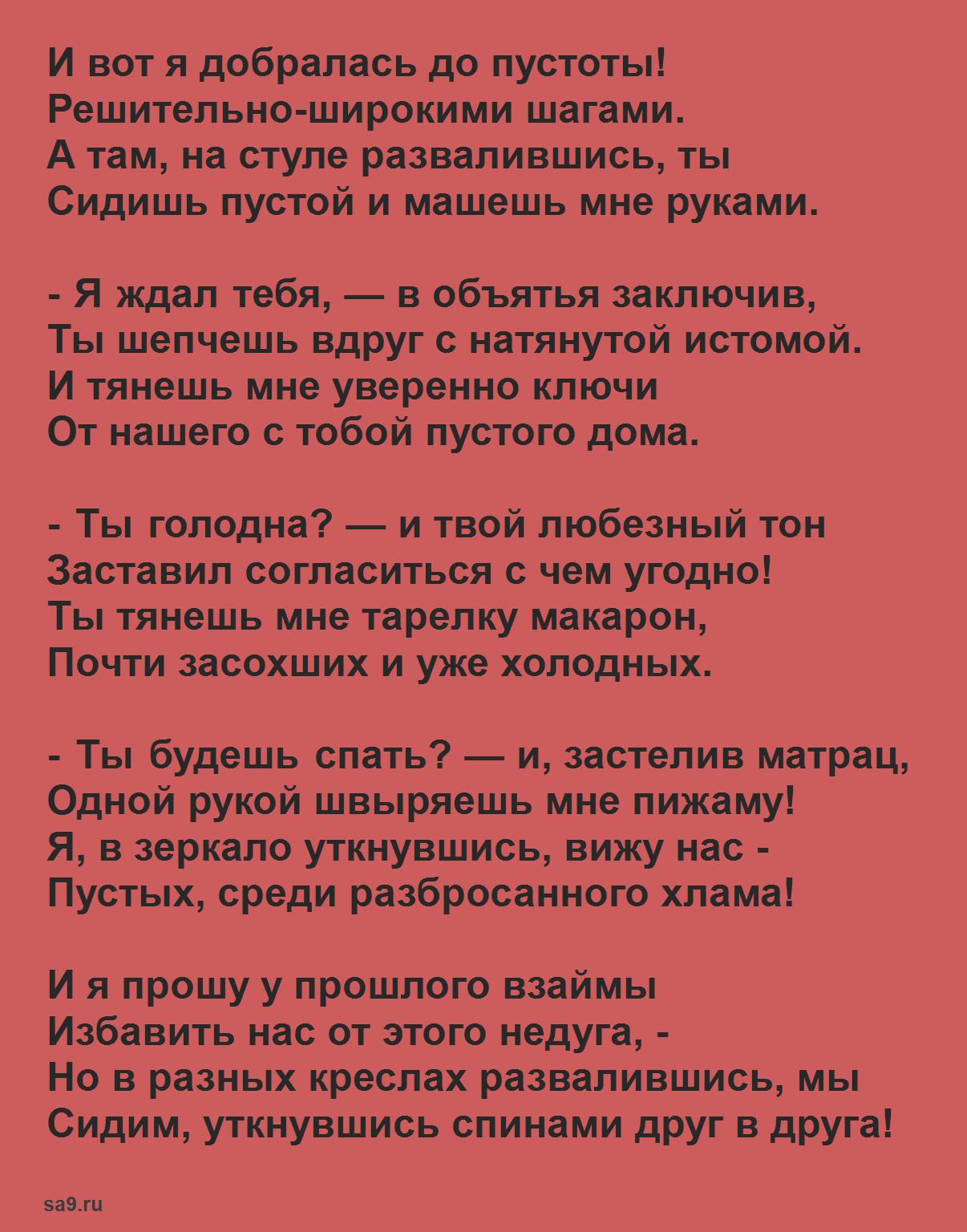Читать стихи Астаховой - И вот я добралась до пустоты