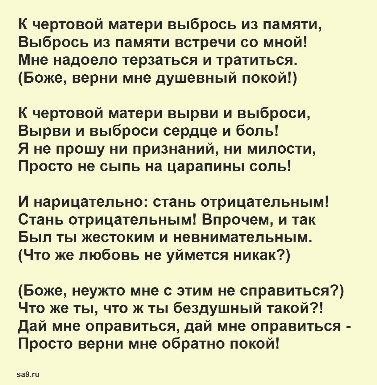 Стихи Астаховой о любви - К чертовой матери выбрось из памяти