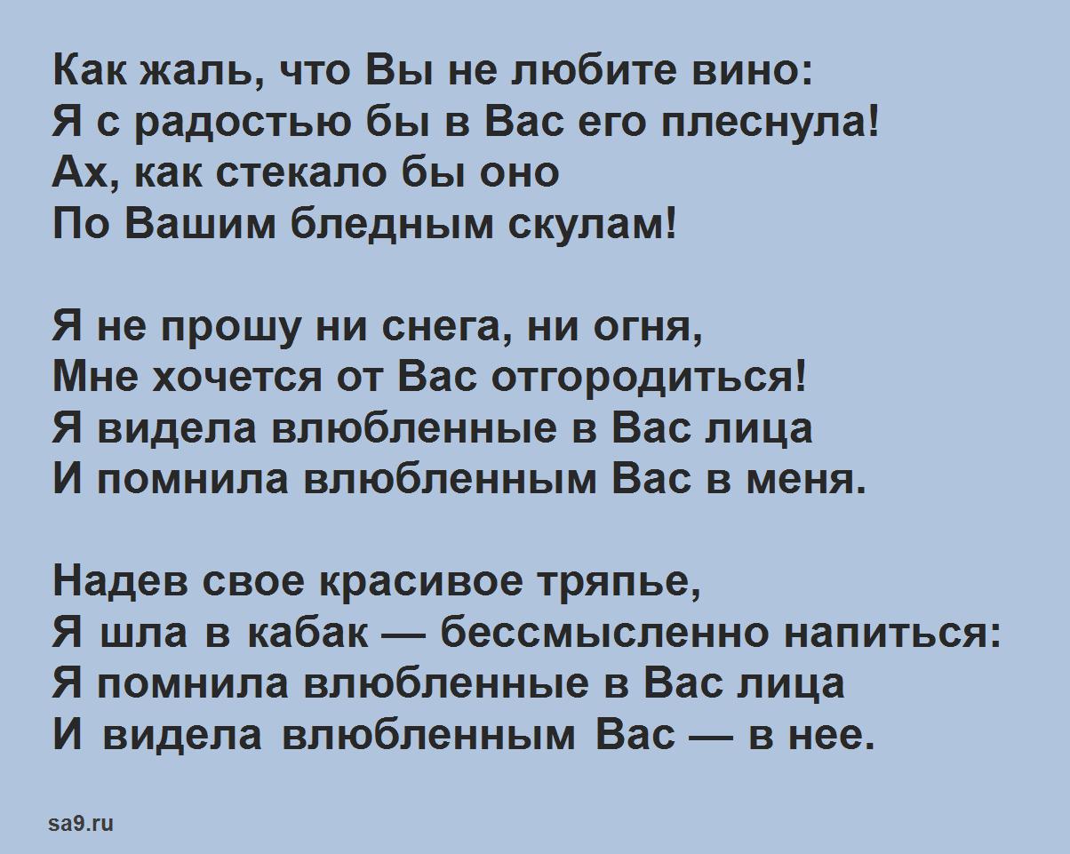 Лучшие стихи Астаховой - Как жаль, что Вы не любите вино