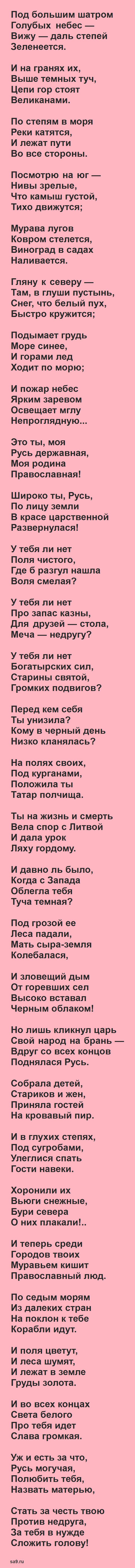Читать стихи Никитина 3 класс - Русь